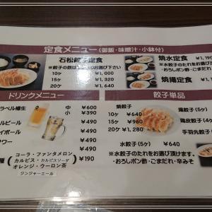 【ランチ】石松餃子イオン常滑店*