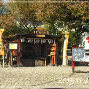 【金神社】宝くじが当たりますように 2013.11.22*