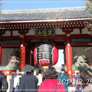 【東京旅行】行ってみたかった浅草寺 2013.12.25*
