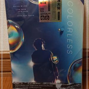 【三浦大知】LIVE-Blu-rayを購入し、癒される*