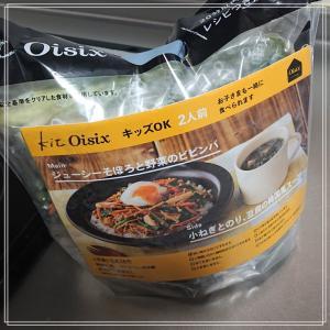 【oisixで料理してみた】kit Oisix ジューシーそぼろと野菜ビビンバ*