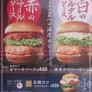 【モスバーガー】期間限定エビカツバーガーを食べに行った*