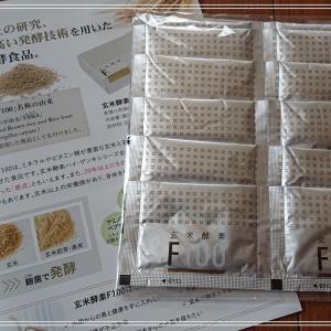 【玄米酵素F100】顆粒の酵素で手軽に腸活*
