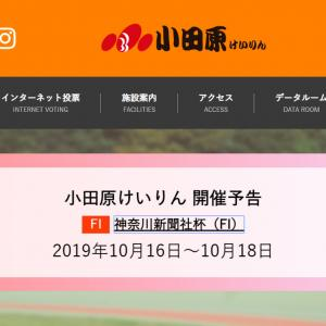 F1 神奈川新聞社杯買い目情報【小田原競輪予想10/16】