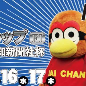 F1 西日本カップ・報知新聞社杯買い目情報【富山競輪予想10/17】