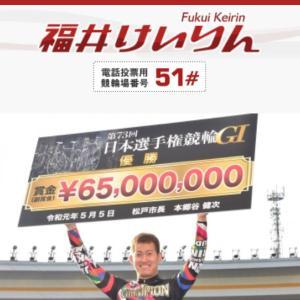 F2 FCB杯・橋本左内賞買い目情報【福井競輪予想10/18】