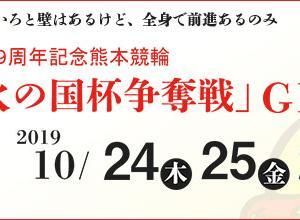 G3 火の国杯争奪戦買い目情報【久留米競輪予想10/24】