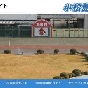 F1 サテライト徳島カップ買い目情報【小松島手競輪予想11/13】