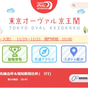 F1  関東カップ「後閑信一杯」買い目情報【京王閣競輪予想11/14】