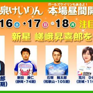 F1  ジャパンカップ買い目情報【伊東競輪予想11/16】