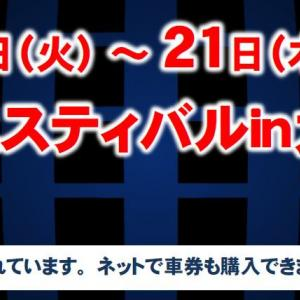 F1  KEIRINフェスティバル買い目情報【大宮競輪予想11/19】