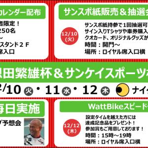 F1  恩田繁雄杯&サンケイスポーツ杯買い目情報【松戸競輪予想12/7】