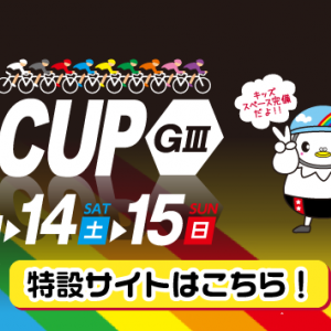 G3 ひろしまピースカップ買い目情報【広島競輪予想12/12】
