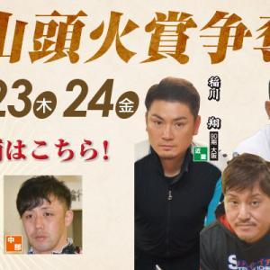F1 山頭火賞争奪戦買い目情報【防府競輪予想1/22】