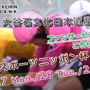 F1 スポーツニッポン杯買い目情報【宇都宮競輪予想1/28】