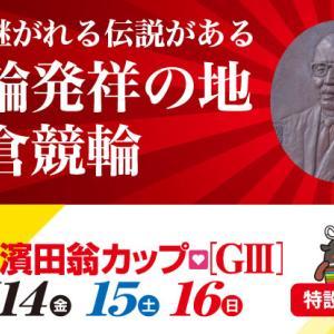 G3 小倉濱田翁カップ買い目情報【小倉競輪予想2/16】