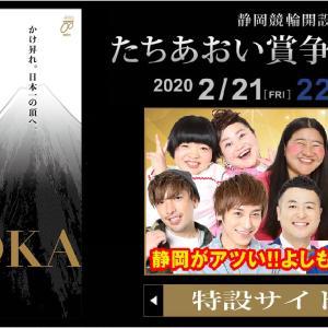G3 たちあおい賞争奪戦買い目情報【静岡競輪予想2/22】