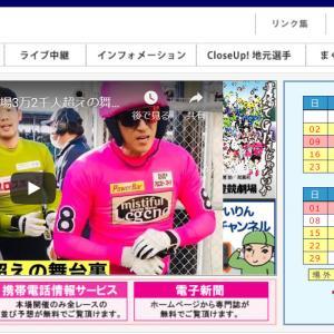F1 日本写真判定杯争奪戦買い目情報【豊橋競輪予想2/29】