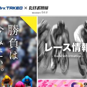 F1 オッズパーク杯買い目情報【武雄競輪予想6/3】