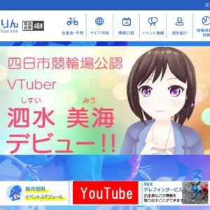 F2 中京スポーツ杯買い目情報【四日市競輪予想3/27】