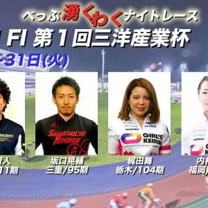 F1 三洋産業杯買い目情報【別府競輪予想3/30】