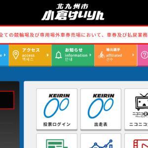 F1 九州競輪記者クラブ杯買い目情報【小倉競輪予想4/8】