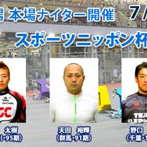 F1 CTC・スポーツニッポン杯買い目情報【川崎競輪予想7/6】