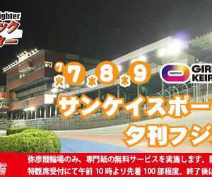 F1 サンケイスポーツ・夕刊フジ賞買い目情報【弥彦競輪予想7/8】