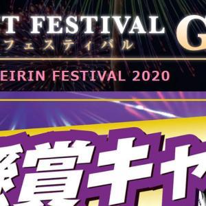 G2 サマーナイトフェスティバル買い目情報【いわき平競輪予想7/10】