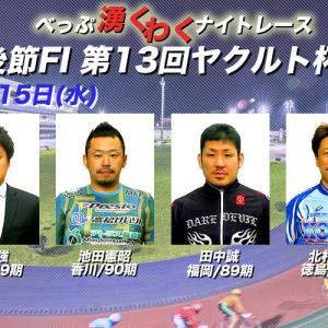 F1 ヤクルト杯買い目情報【別府競輪予想7/15】