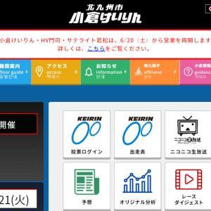 F1 吉岡稔真カップ&スピチャン杯買い目情報【小倉競輪予想7/21】