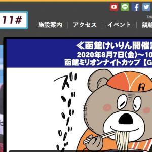 G3 函館ミリオンナイトカップ買い目情報【函館競輪予想8/7】