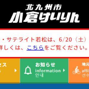 F1 スポーツニッポン杯買い目情報【小倉競輪予想8/19】