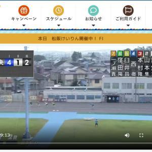 F1 大正カラーカップ 松阪木綿賞買い目情報【松阪競輪予想8/21】