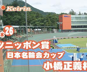 F1 スポーツニッポン賞・小橋正義杯買い目情報【弥彦競輪予想8/24】