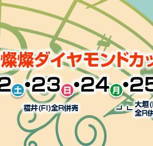G3 燦燦ダイヤモンドカップ買い目情報【松戸競輪予想8/25】