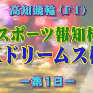 F1 スポーツ報知・Kドリームス杯買い目情報【高知競輪予想8/26】