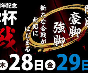 G3 北条早雲杯争奪戦買い目情報【小田原競輪予想8/27】