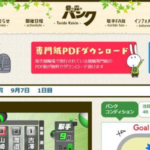 F1 レジェンドカップ・サンスポ賞買い目情報【取手競輪予想9/7】