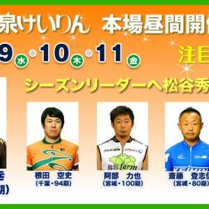 F1 伊東温泉けいりんF1買い目情報【伊東競輪予想9/9】