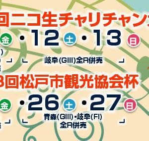 F2 第7回ニコ生チャリチャンカップ買い目情報【松戸競輪予想9/11】