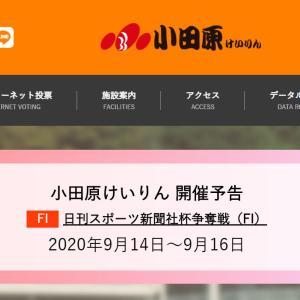 F1 日刊スポーツ新聞社杯争奪戦買い目情報【松戸競輪予想9/11】