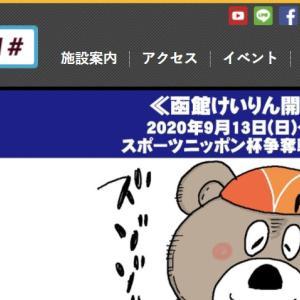 F1 スポーツニッポン杯争奪戦買い目情報【函館競輪予想9/15】