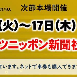 F1 スポーツニッポン新聞社杯買い目情報【別府競輪予想9/17】