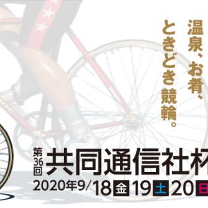 G2 共同通信杯買い目情報【伊東競輪予想9/18】