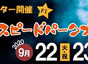 F1 エンジョイスピードパークNR買い目情報【久留米競輪予想9/22】