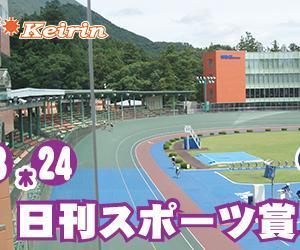 F1 日刊スポーツ賞買い目情報【弥彦競輪予想9/23】
