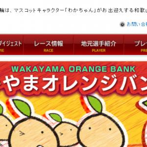 F1 WBS和歌山放送杯買い目情報【和歌山競輪予想9/23】