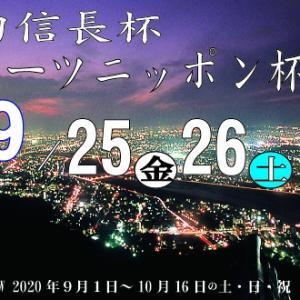 F1 織田信長杯・スポーツニッポン杯買い目情報【岐阜競輪予想9/25】