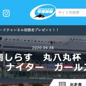 F1 湘南しらす 丸八丸杯買い目情報【平塚競輪予想9/28】